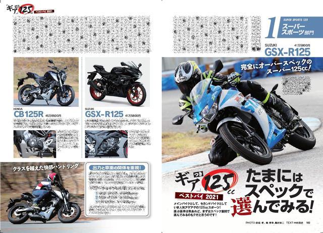 画像: オートバイ4月号掲載の125cc大好き企画 もちろんモンキーも載ってます♪