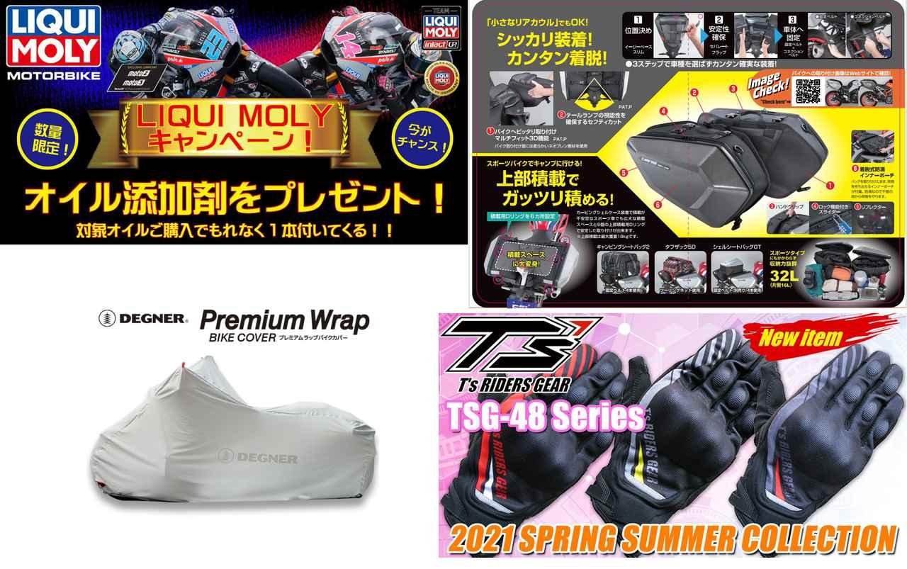 画像1: <今年はWebで!> モーターサイクルショー、始まってます! ~SNS公式のモーターサイクルショー2021