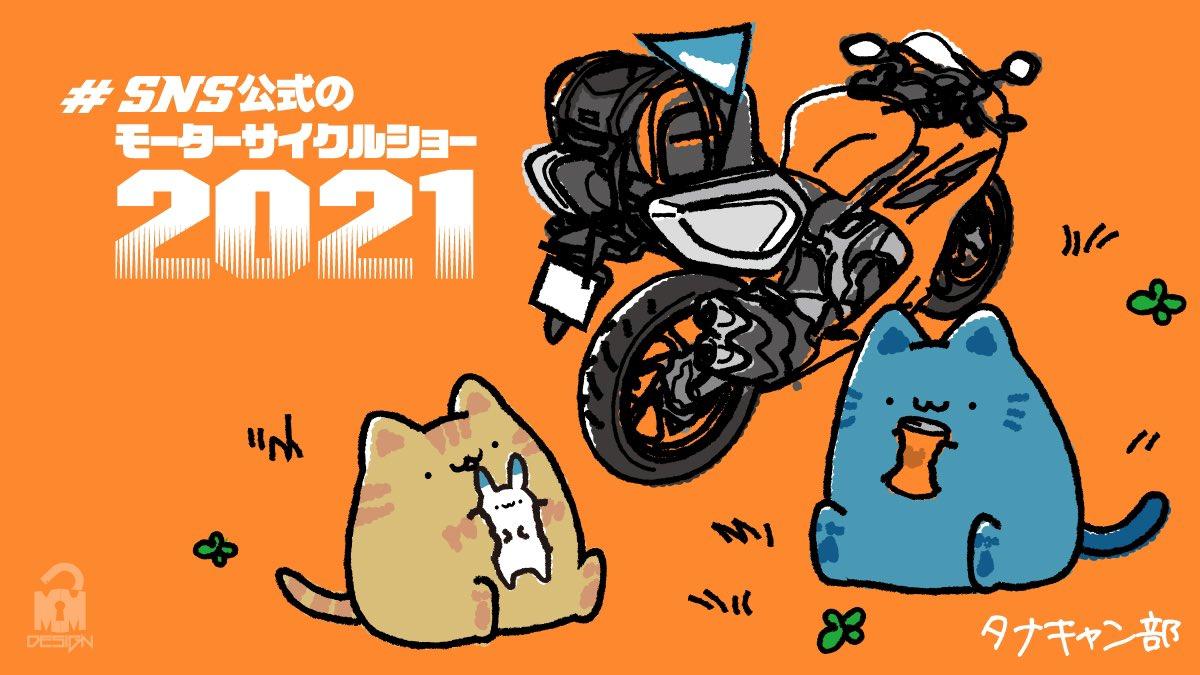 画像: お知らせをいただいたTANAXさん製作の「SNS公式のモーターサイクルショー2021」オリジナルバナー カワユス♡