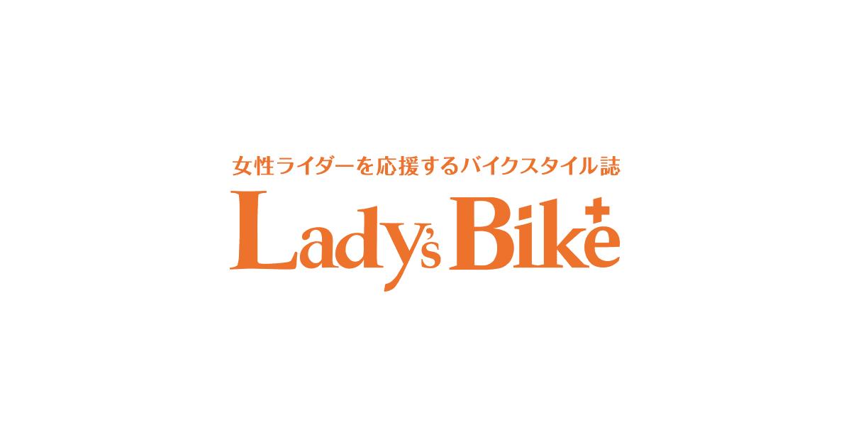 画像1: レディスバイク | 女性ライダーを応援するバイクスタイル誌