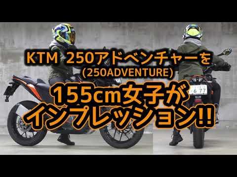 画像: インプレ動画はこちら! KTM 250アドベンチャーを155cm女子がインプレッション www.youtube.com