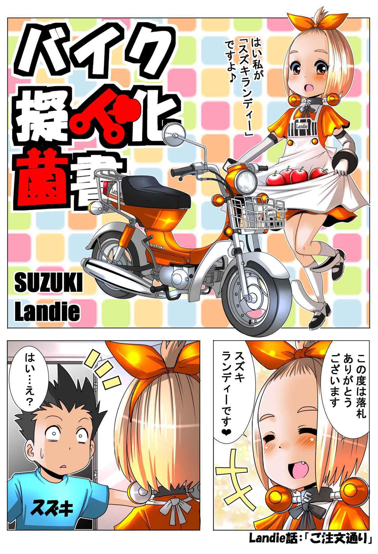 画像1: 『バイク擬人化菌書』Landie 話「ご注文通り」 作:鈴木秀吉