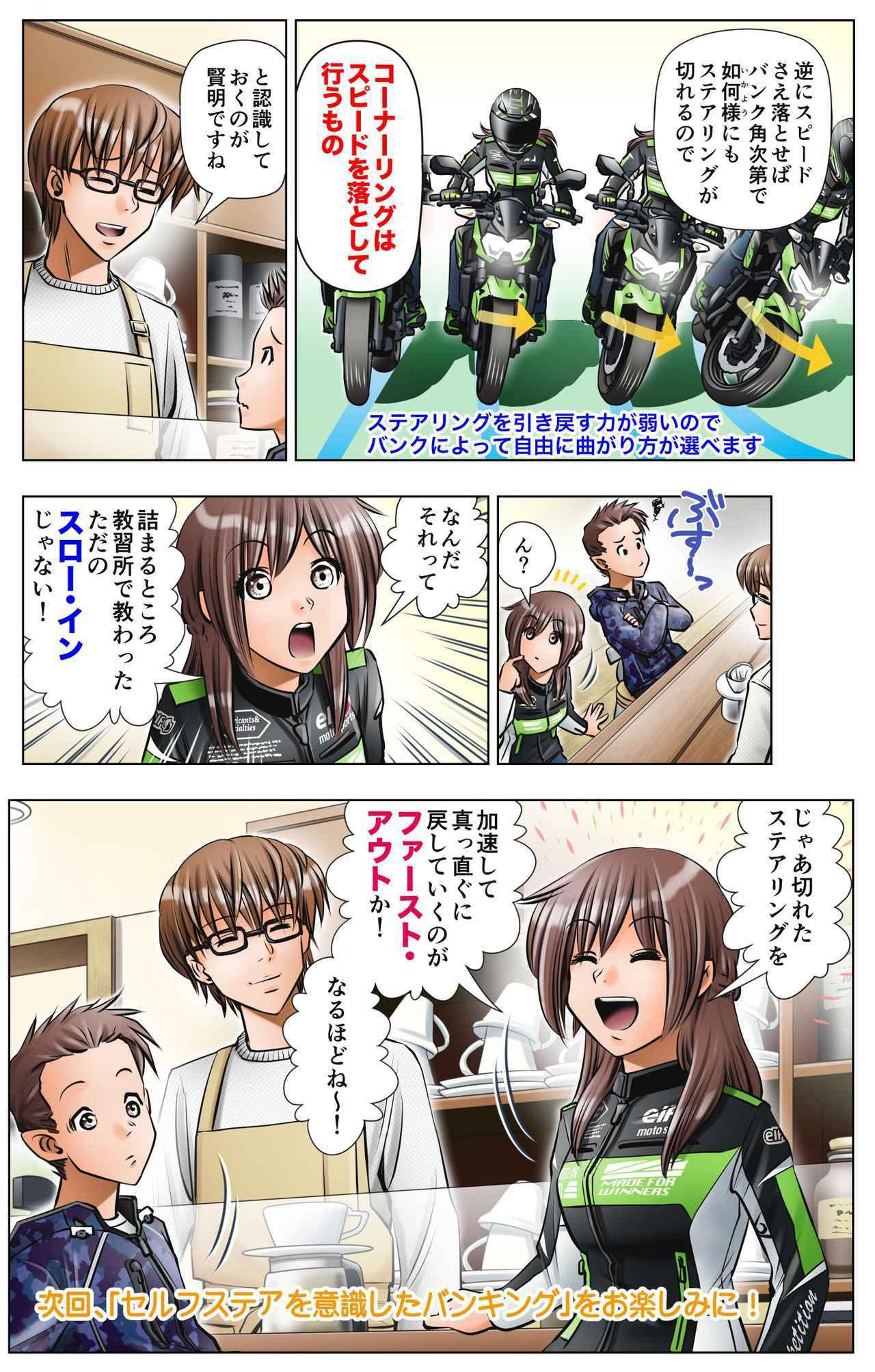 画像8: 第7話 スピードとバンク角/ゆる~くライテク談義『モトシーカーズ・カフェへようこそ!』