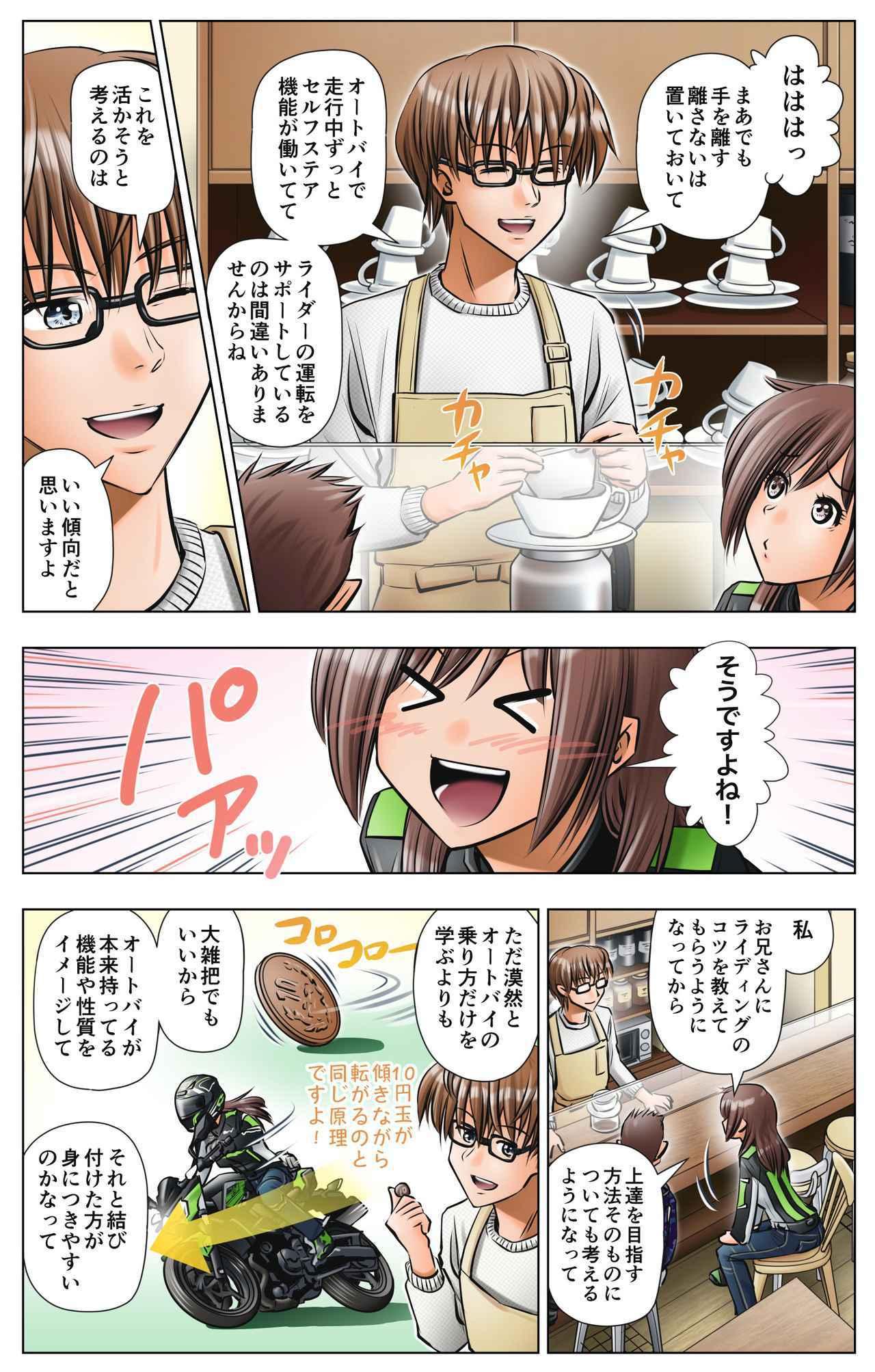 画像2: 第7話 スピードとバンク角/ゆる~くライテク談義『モトシーカーズ・カフェへようこそ!』
