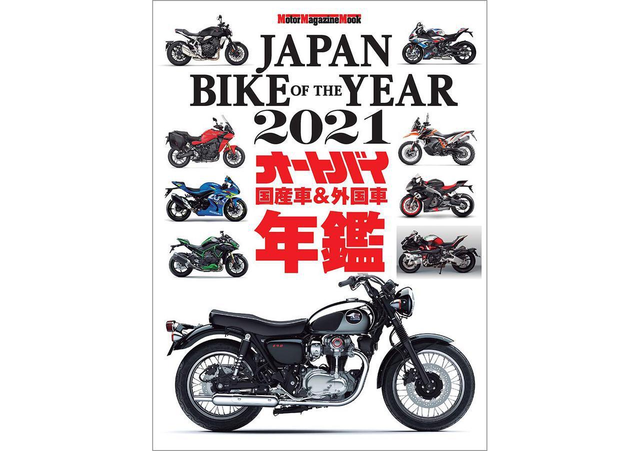 画像: 2021年モデルの国産&外国車のバイクがまるっと分かる!『JAPAN BIKE OF THE YEAR 2021』好評発売中 - webオートバイ