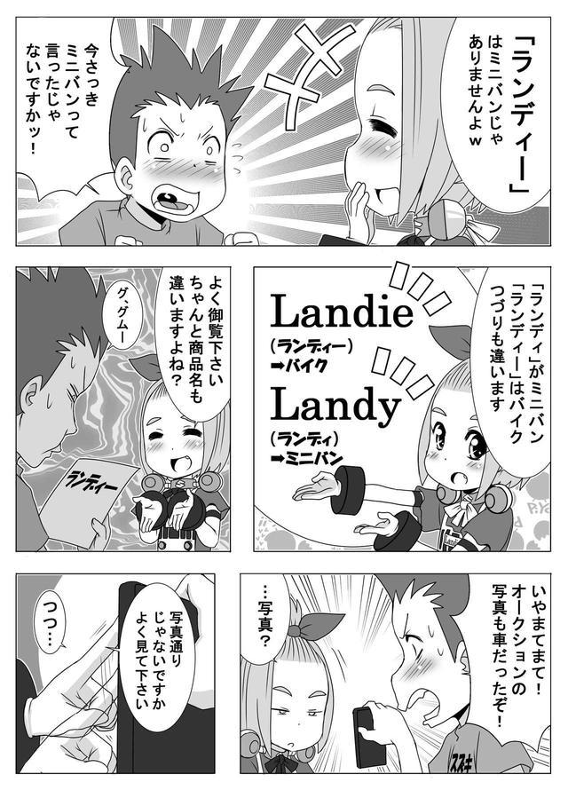 画像3: 『バイク擬人化菌書』Landie 話「ご注文通り」 作:鈴木秀吉