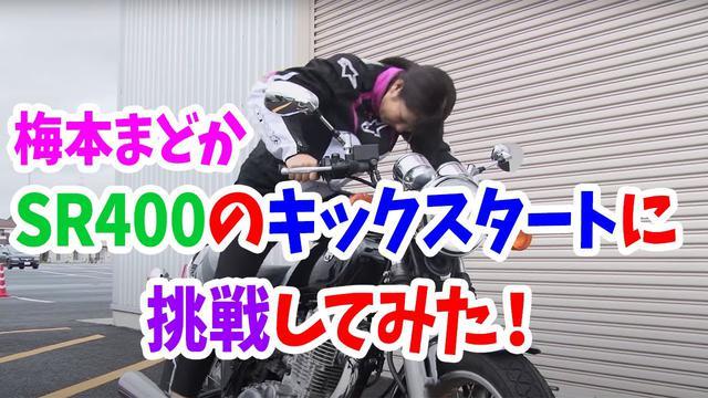 画像: 梅本まどかがSR400のキック始動に初挑戦! webオートバイYouTubeチャンネル www.youtube.com