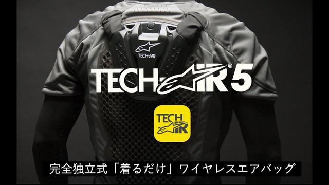 画像: 【TECH-AIR®5】全貌を大公開♪(テックエアファイブ) www.youtube.com