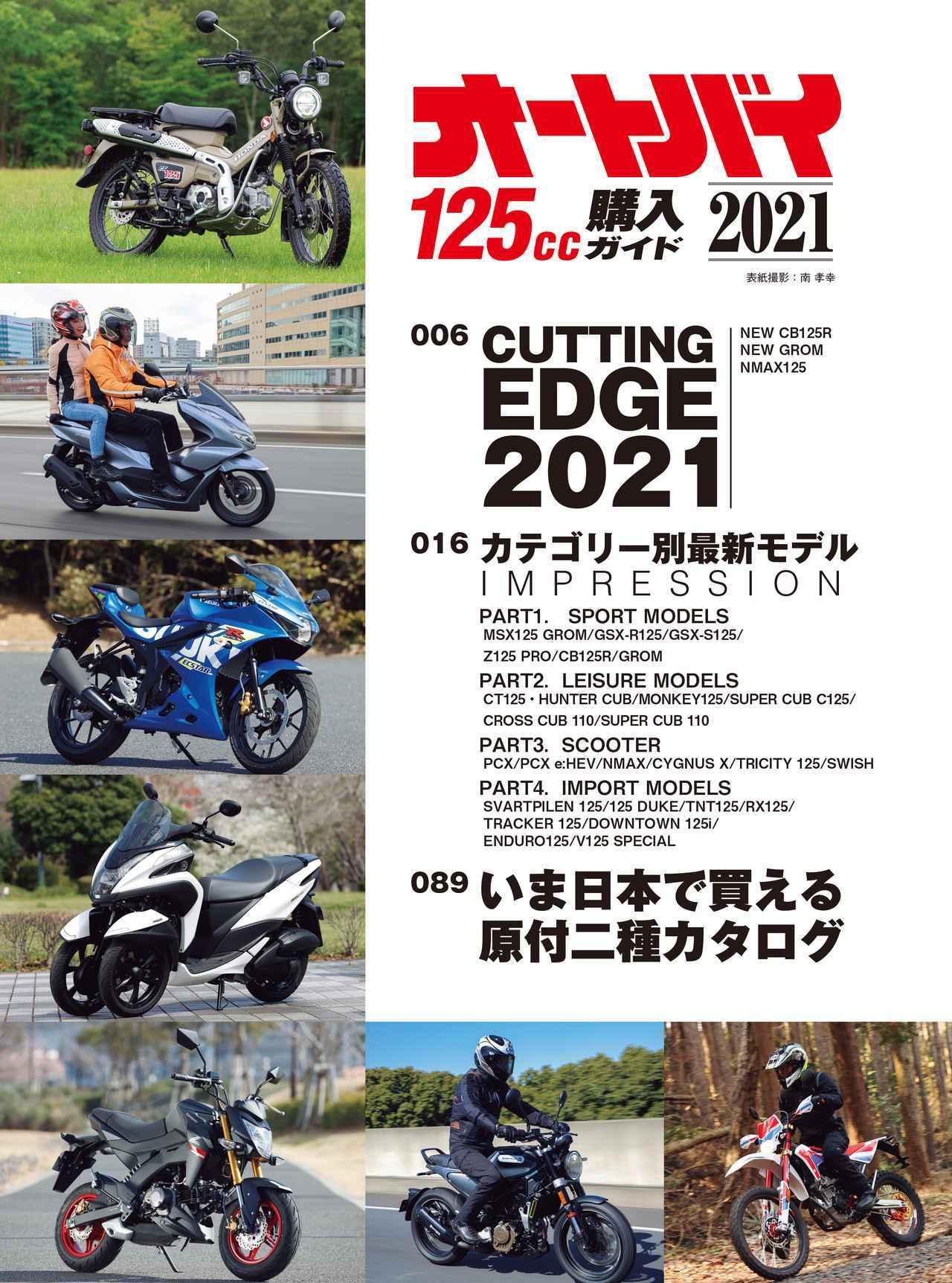 画像2: 国内外の原付二種を徹底網羅!『オートバイ125cc購入ガイド2021』好評発売中