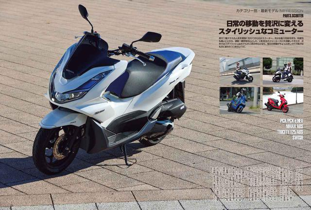 画像4: 国内外の原付二種を徹底網羅!『オートバイ125cc購入ガイド2021』好評発売中