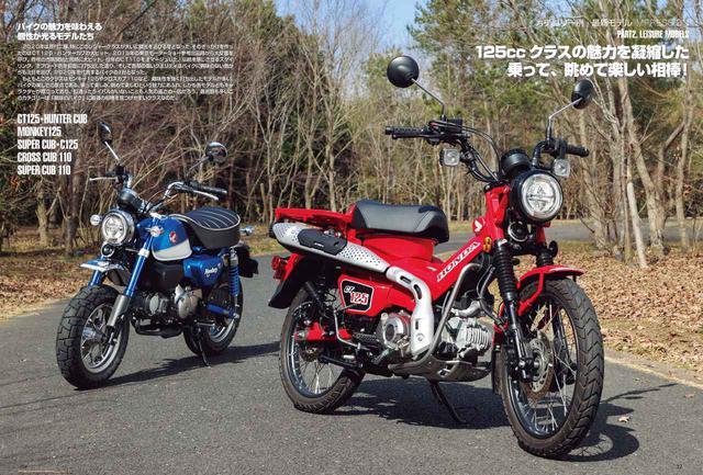 画像3: 国内外の原付二種を徹底網羅!『オートバイ125cc購入ガイド2021』好評発売中!