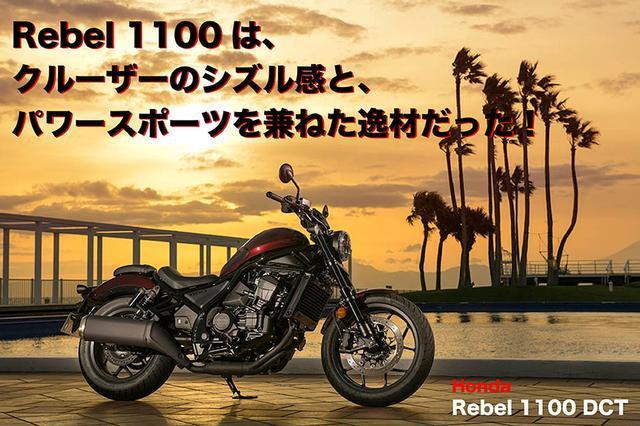 画像: Rebel 1100は、クルーザーのシズル感と、パワースポーツを兼ねた逸材だった! | WEB Mr.Bike