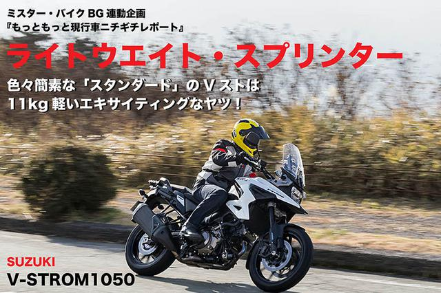 画像: 色々簡素な「スタンダード」のVストは 11kg軽いエキサイティングなヤツ!V-STROM1050 | WEB Mr.Bike