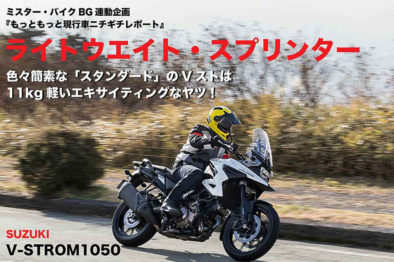 画像: 色々簡素な「スタンダード」のVストは 11kg軽いエキサイティングなヤツ!V-STROM1050   WEB Mr.Bike