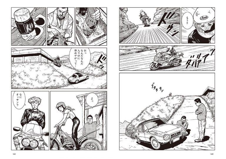 画像: 「雨は これから」東本昌平 第65話「気のいい榴弾」