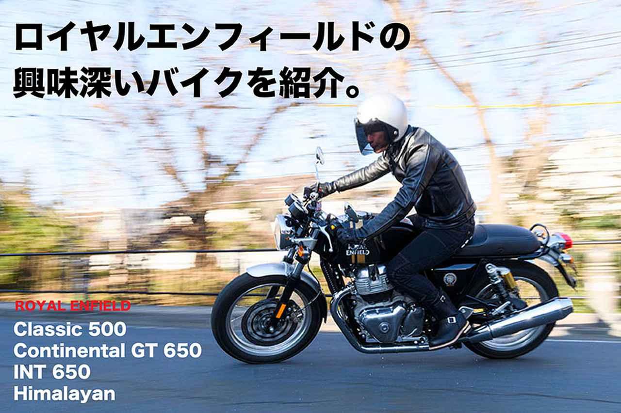 画像: ロイヤルエンフィールドの興味深いバイクを紹介。 ROYAL ENFIELD Classic 500 Continental GT 650 INT 650 Himalayan   WEB Mr.Bike