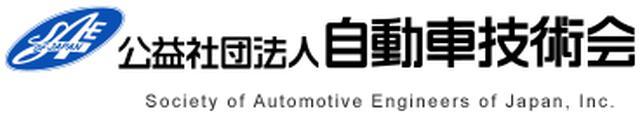 画像: (公社)自動車技術会