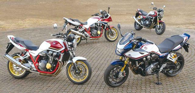 画像: (左手前) Honda CB1300 SUPER FOUR 税込156万2000円 (右手前) Honda CB1300 SUPER BOL D'OR SP 税込204万6000円 (左奥) Honda CB1300 SUPER BOL D'OR 税込167万2000円 (右奥) Honda CB1300 SUPER FOUR SP 税込193万6000円 発売日:2021年3月18日(木)