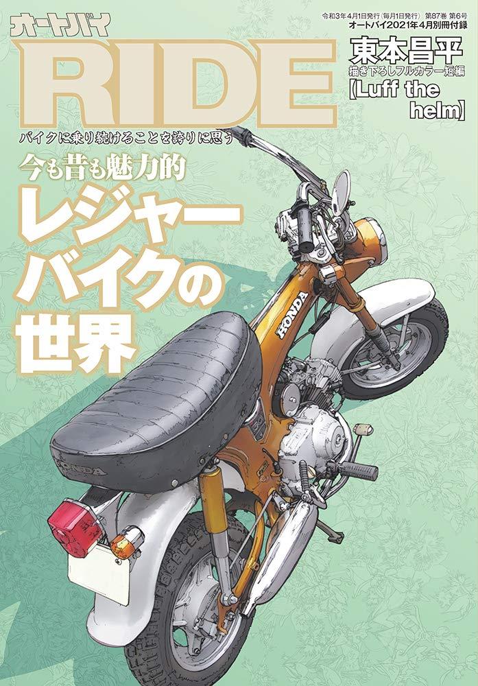 画像: 月刊『オートバイ』4月号別冊付録「RIDE」の表紙。 www.autoby.jp