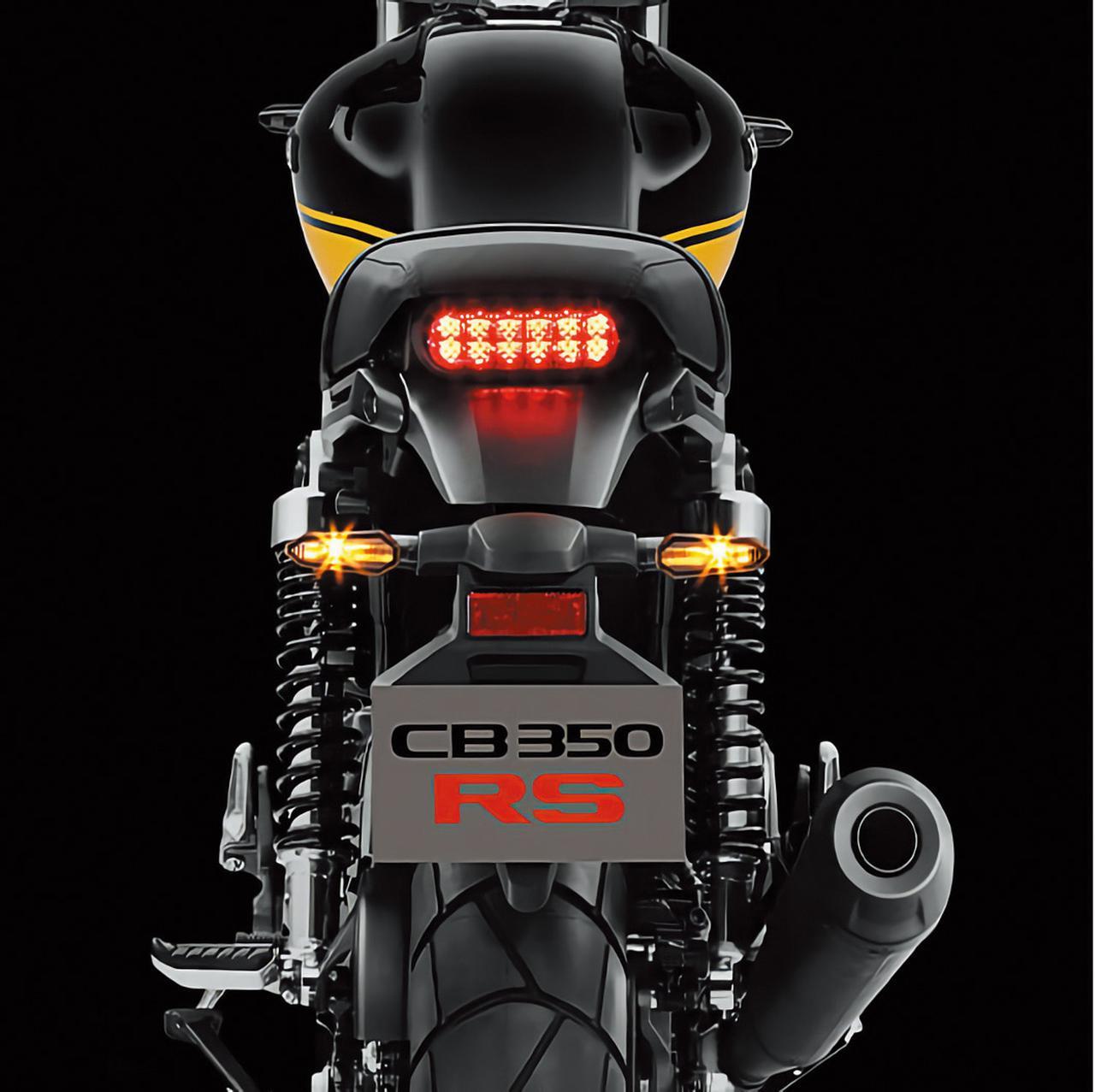 画像: メッキリアフェンダーとクラシカルなテールランプというハイネスCB350のリアビューに対し、CB350RSでは一気に現代的デザインに。