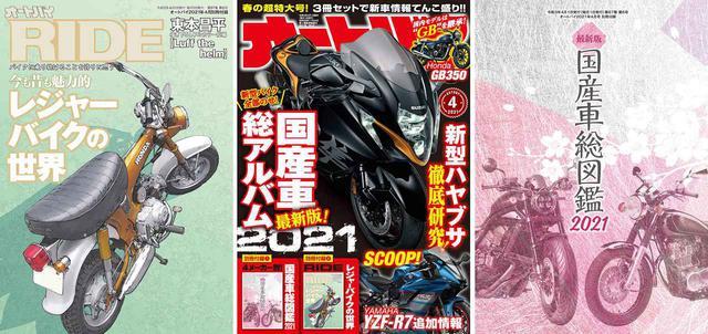 画像: 「梅日和」は月刊『オートバイ』で毎号お楽しみいただけます。 - webオートバイ