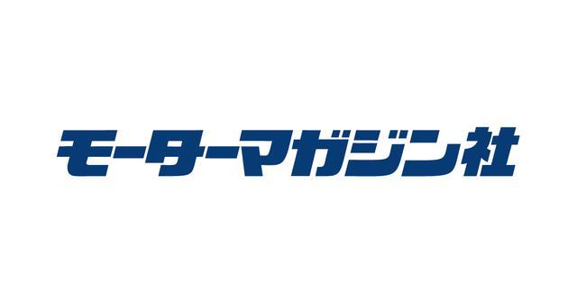 画像: ゴーグル誌 - 株式会社モーターマガジン社