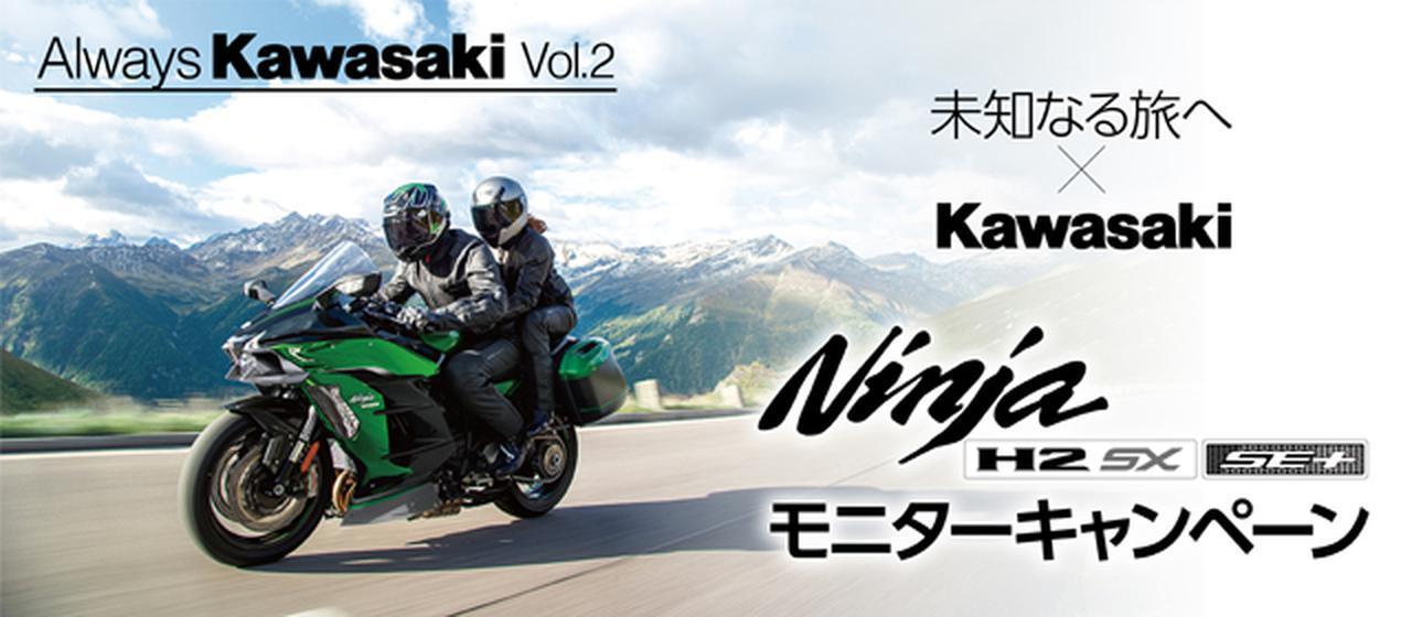 画像: 未知なる旅に出かけよう! カワサキが「Ninja H2 SX SE+」を30日間体感できるモニターキャンペーンを開始! - webオートバイ