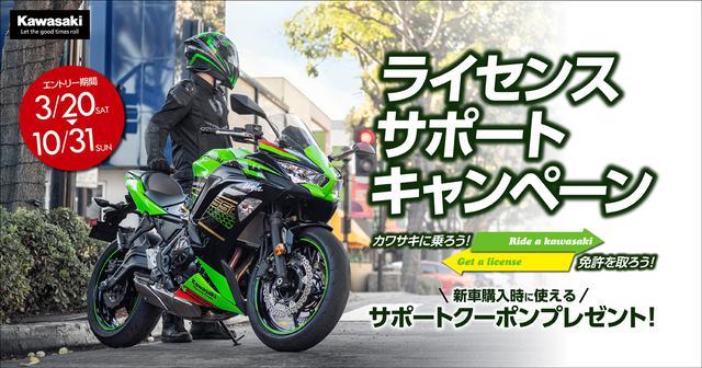 画像: ライセンスサポートキャンペーン | カワサキモータースジャパン特設サイト