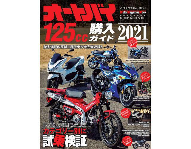 画像: 新型CB125Rも掲載! 国内外の原付二種を徹底網羅『オートバイ125cc購入ガイド2021』好評発売中! - webオートバイ