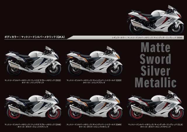 画像3: スズキ「ハヤブサ」2021年モデル 概要