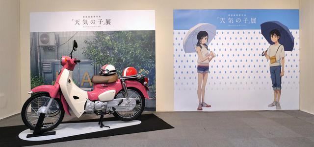 画像: スーパーカブ110・『天気の子』ver. www.autoby.jp