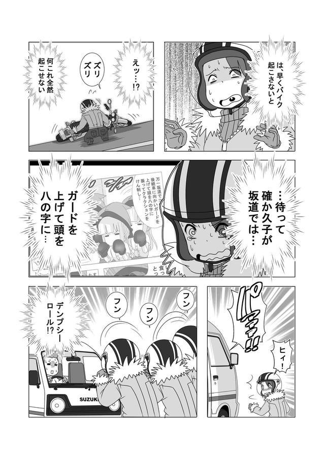 画像10: 【連載】馬場郁子がこよなくバイクを愛す理由(第十三話:イモと呼ばれるワケ)作:鈴木秀吉