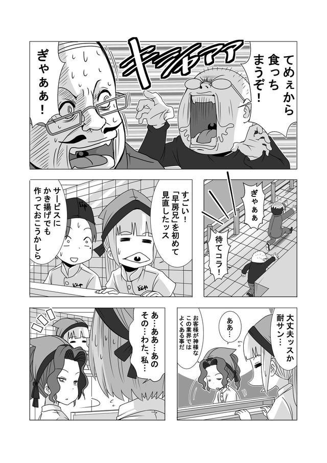 画像7: 【連載】馬場郁子がこよなくバイクを愛す理由(第十四話:鈴木耐が耐えられるワケ)作:鈴木秀吉 - webオートバイ