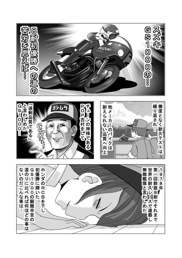 画像4: 【連載】馬場郁子がこよなくバイクを愛す理由(第十四話:鈴木耐が耐えられるワケ)作:鈴木秀吉 - webオートバイ