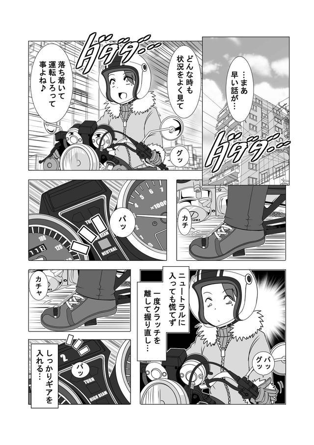 画像7: 【連載】馬場郁子がこよなくバイクを愛す理由(第十三話:イモと呼ばれるワケ)作:鈴木秀吉