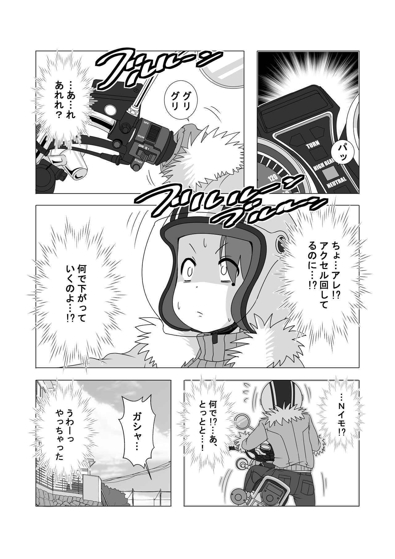 【連載】馬場郁子がこよなくバイクを愛す理由(第十三話:イモと呼ばれるワケ)作:鈴木秀吉