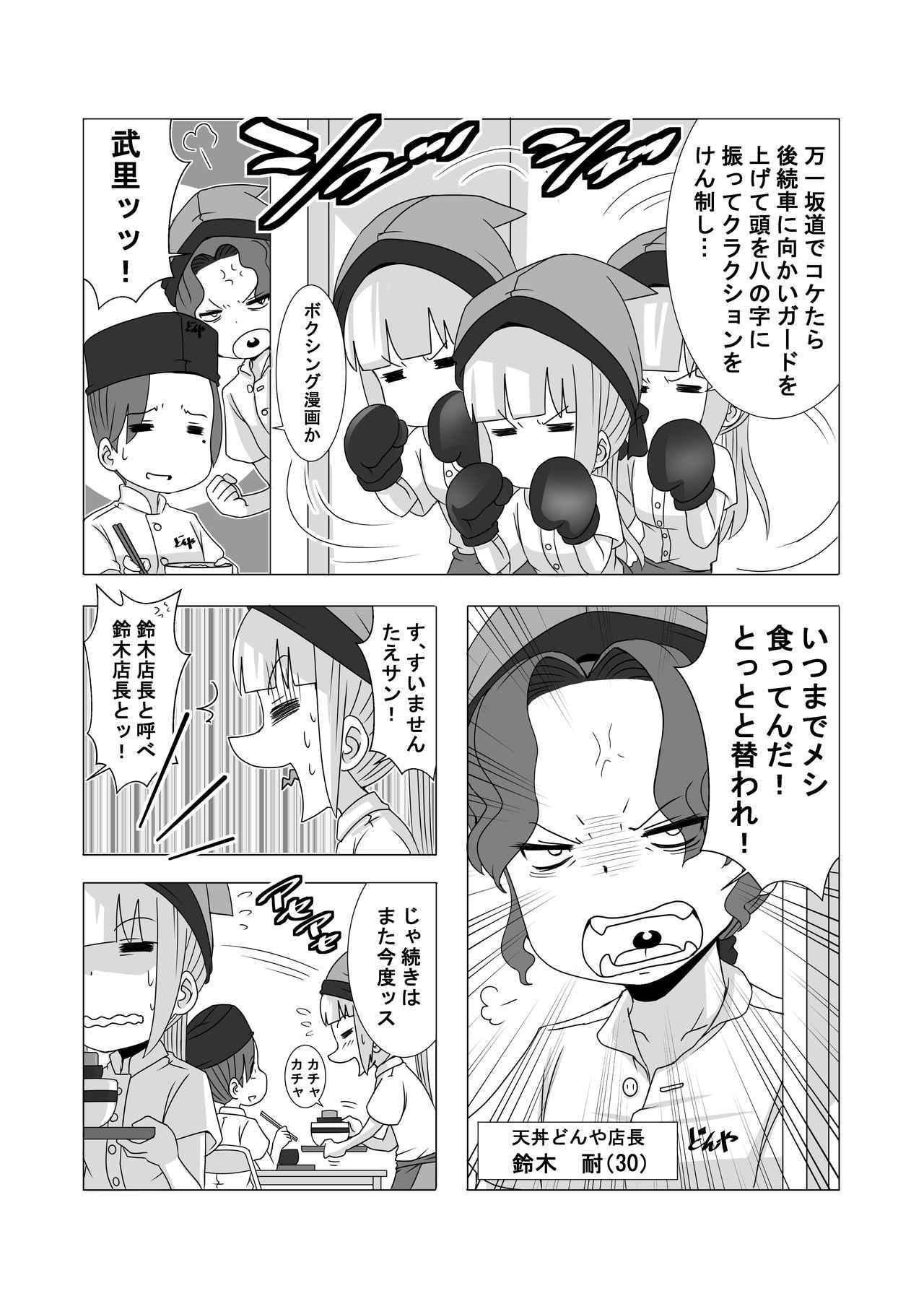 画像6: 【連載】馬場郁子がこよなくバイクを愛す理由(第十三話:イモと呼ばれるワケ)作:鈴木秀吉