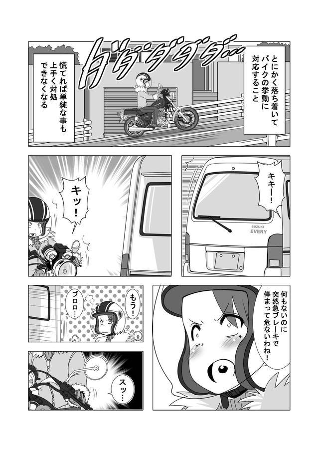 画像8: 【連載】馬場郁子がこよなくバイクを愛す理由(第十三話:イモと呼ばれるワケ)作:鈴木秀吉
