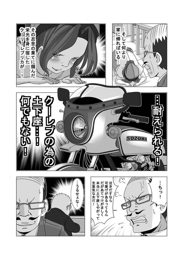 画像5: 【連載】馬場郁子がこよなくバイクを愛す理由(第十四話:鈴木耐が耐えられるワケ)作:鈴木秀吉 - webオートバイ