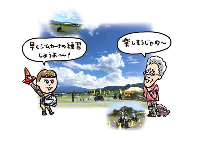 画像: 愛媛県二輪車交通公園からは西日本最高峰の石鎚山も遠景に見える気持ちの良い環境です(^^)