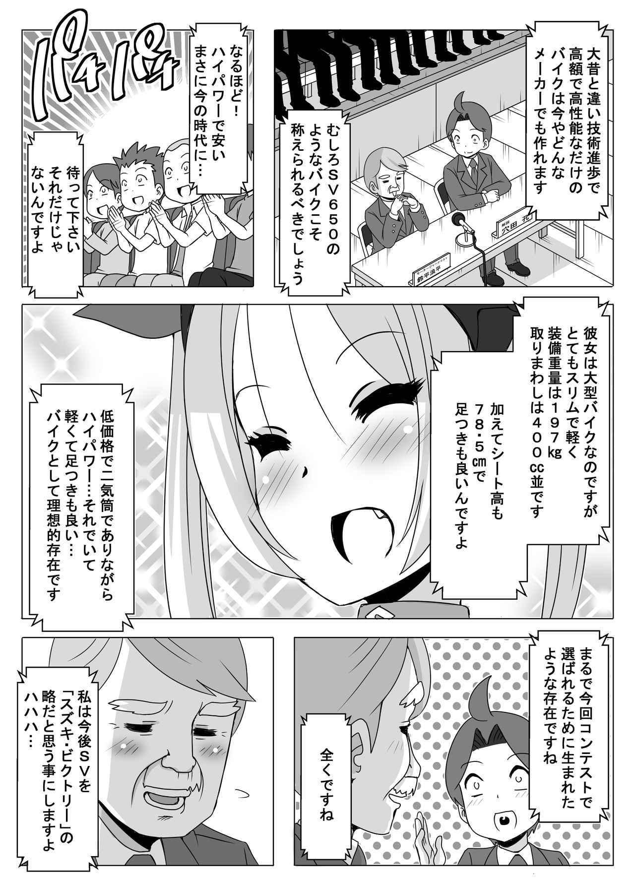 『バイク擬人化菌書』SV650 話「ビクトリー」 作:鈴木秀吉