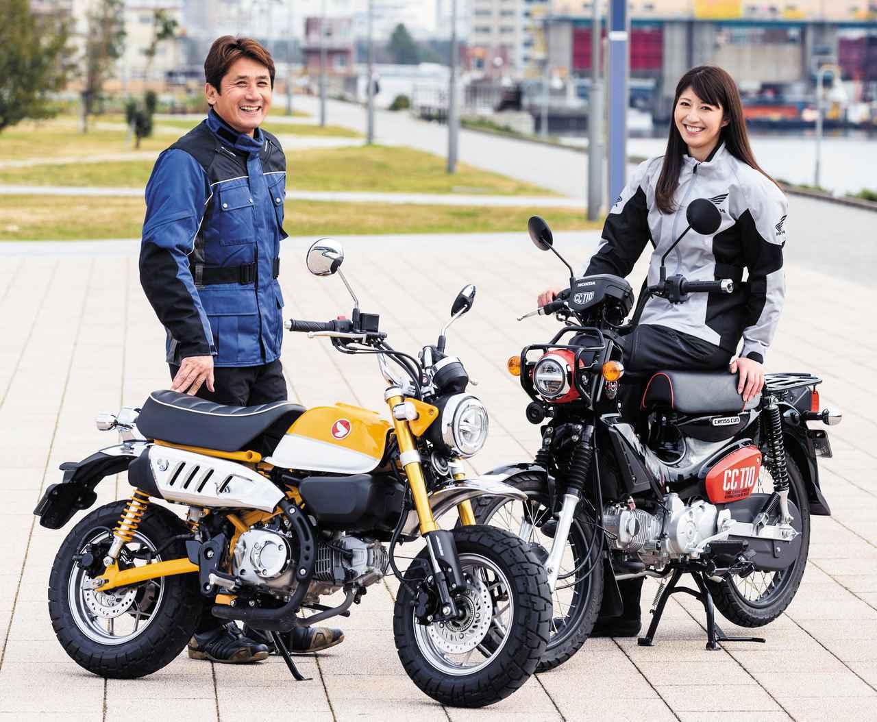 画像: ホンダ「クロスカブ110」「モンキー125」を乗り比べ! - webオートバイ