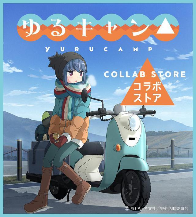 画像: ヤマハと『ゆるキャン△』のコラボストアがオープン! - webオートバイ