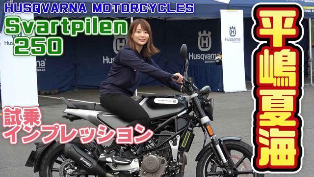画像: 【動画】「スヴァルトピレン250」に平嶋夏海さんが初試乗! - webオートバイ