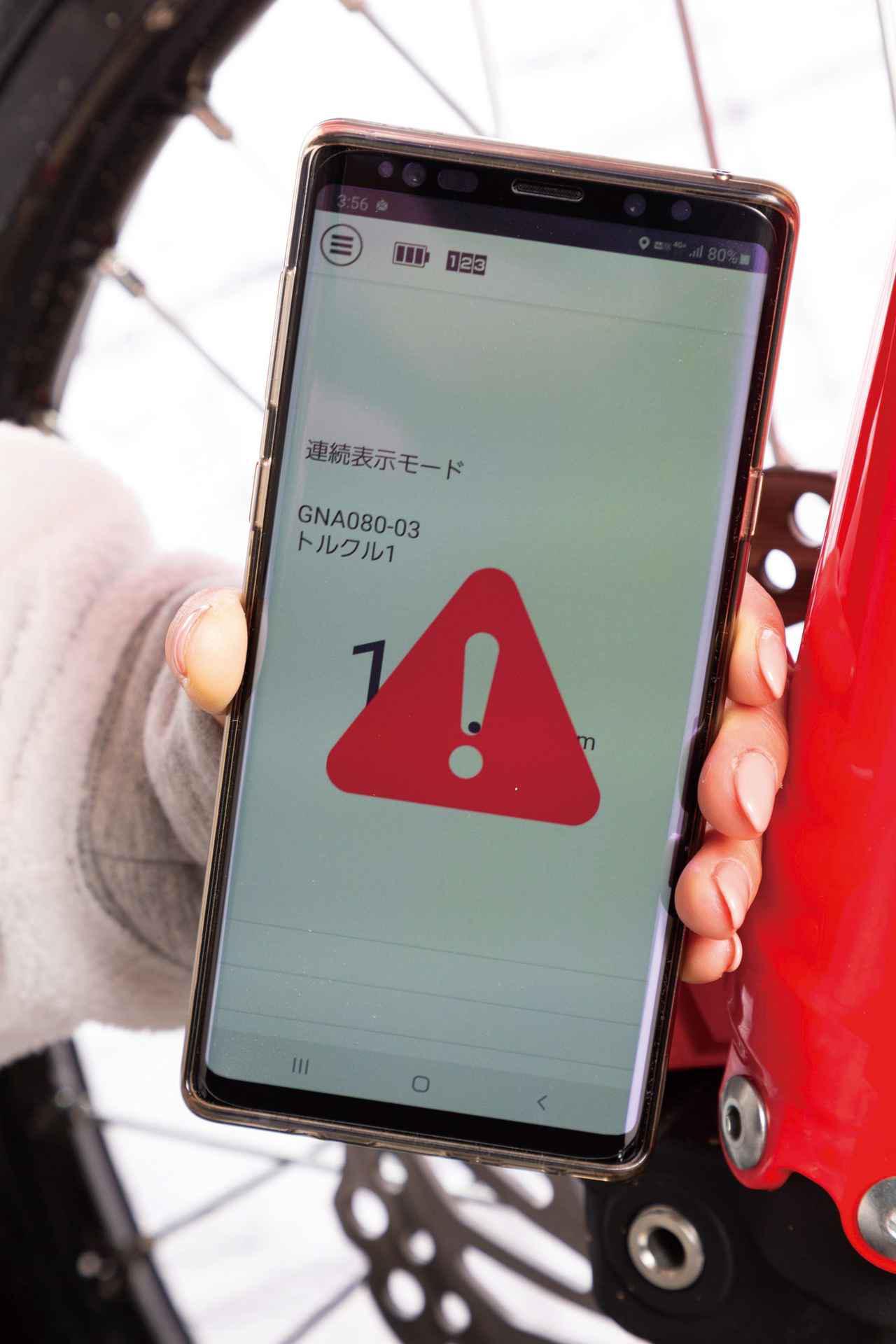 画像: 設定値を超えると赤い警告マークが現れ、警告音が鳴り、アプリ側には作業ごとの最大トルク値が記録される。