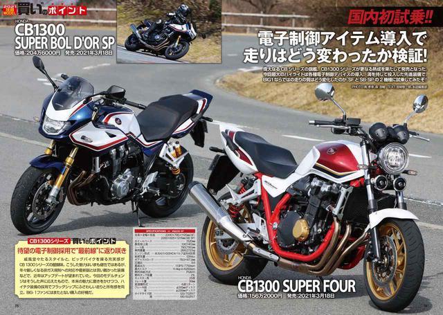 画像4: 『オートバイ』は新型車の速報&深掘り記事が盛りだくさん!