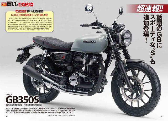 画像2: 『オートバイ』は新型車の速報&深掘り記事が盛りだくさん!