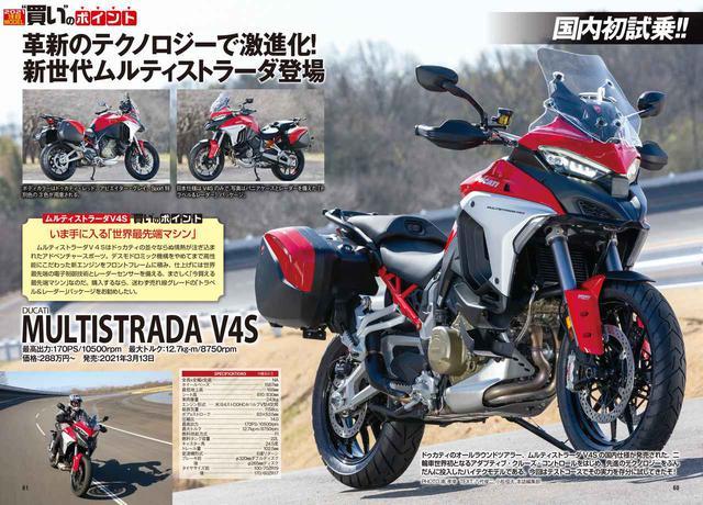画像5: 『オートバイ』は新型車の速報&深掘り記事が盛りだくさん!