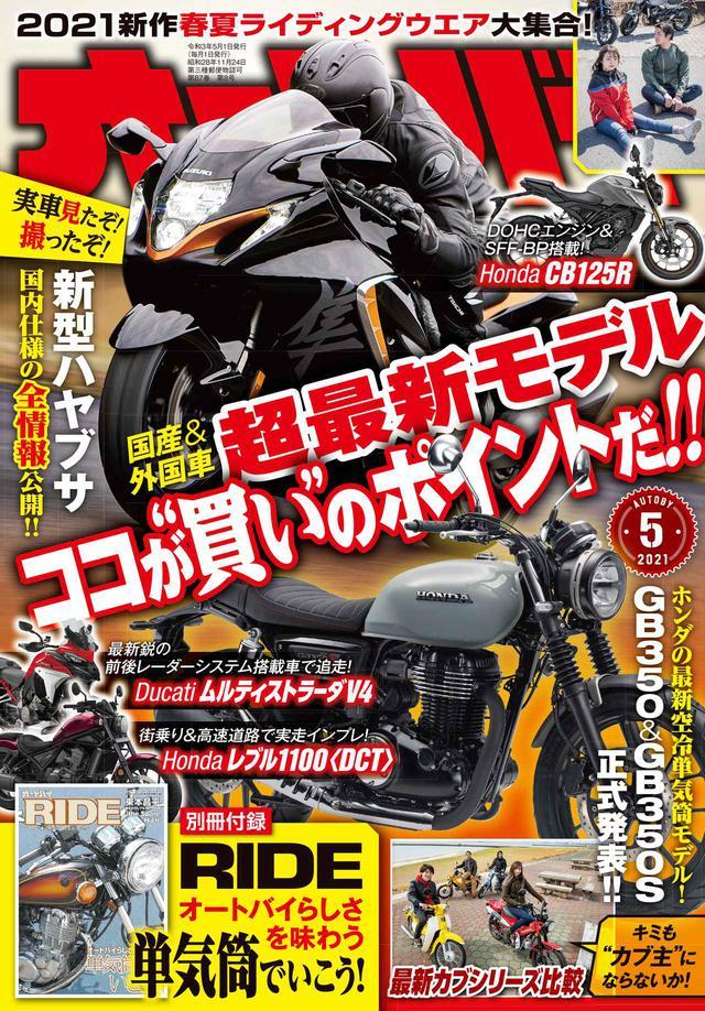 画像1: 月刊『オートバイ』2021年5月号発売!「GB350/S」を徹底解説、新型「隼」も最速チェック|別冊付録RIDEでは「SR400」&単気筒バイクを大特集!