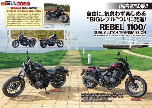 画像3: 『オートバイ』は新型車の速報&深掘り記事が盛りだくさん!